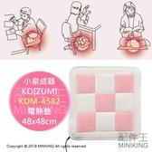 日本代購 空運 KOIZUMI 小泉成器 KDM-4582 電熱墊 電熱坐墊 電熱毯 暖腳墊 外層可拆洗