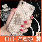 HTC Desire 19+ U19e U12+ life Desire12s U11 EYEs U11+ 手機殼 珍珠香水 水鑽殼 訂製