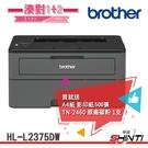 【湊對1+2】Brother HL-L2375DW 無線雙面黑白雷射印表機+送A4影印紙500張+送TN-2460原廠*1