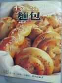 【書寶二手書T8/餐飲_XFU】麵包-烘焙世界001_艾立克‧多