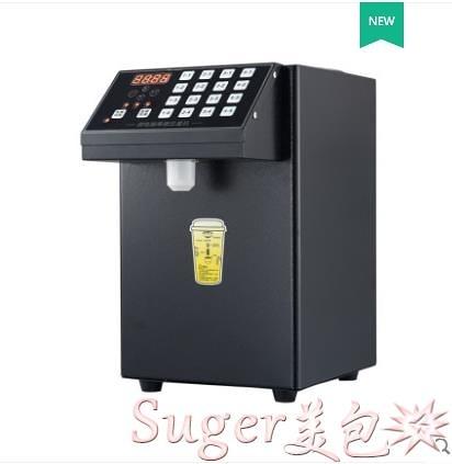 果糖機思科尼詩果糖機奶茶店商用烤奶汁全自動果糖定量機小型益禾堂 LX220v  【618 大促】