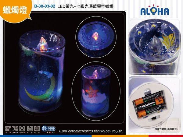 安全臘燭 晚會派對 LED黃光+七彩光深藍星空蠟燭 小夜燈 (B-38-03-02)