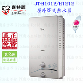 【PK 廚浴 館】高雄喜特麗JT H1212 屋外RF 式熱水器12L JT 1212  店面可