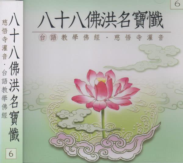 台語教學佛經 6  八十八佛洪名寶懺 CD  慈悟寺灌音  梵唄 菩提 佛