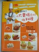 【書寶二手書T7/餐飲_XAZ】阿彰師教你用大賣場食材做料理_王政彰