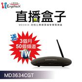 Ergotech 人因科技 直播盒子 MD3634CGT 8核心台灣好無敵全配版 智慧電視盒