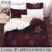 夢棉屋-活性印染雙人鋪棉床包兩用被套四件組-星月神話-2