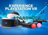 【現貨供應 PS VR】PS4 PlayStation VR 豪華全配包 頭戴裝置+攝影機+動態控制器【台中星光電玩】