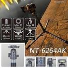 【EC數位】NEST NT-6264AK 三腳架 專業大型 腳架 150cm 低角度拍攝 雙向水平儀 雲台 單腳架 &