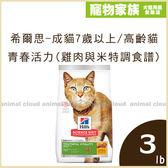 寵物家族-希爾思Hills-成貓7歲以上/高齡貓青春活力(雞肉與米特調食譜)3磅(1.36kg)