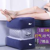 充氣腳墊 可調高度長途飛機充氣腳墊腿升艙神器旅行飛機枕頭頸枕汽車足踏凳 第六空間
