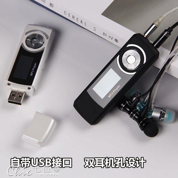 學生迷你mp3播放器歌詞隨身碟有屏自帶USB英語音樂錄音筆「Chic七色堇」
