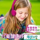 兒童耳機頭戴式耳麥學英語可愛卡通保護聽力便攜線控帶話筒專用