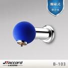 【台灣吉田】B-103 觸碰式球形壁式龍頭 / 單孔 單冷水