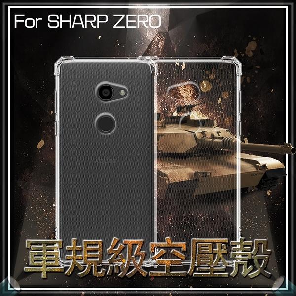◆軍規級空壓殼 SHARP 夏普 AQUOS Zero SH-Z10 四角防摔 保護殼 防摔手機殼 氣墊殼 防摔殼 透明殼