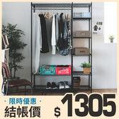 鐵架  層架 衣櫥【J0144】六層衣櫥 MIT台灣製 完美主義