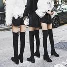 過膝長靴 秋冬季新款瘦瘦靴平底高跟加絨長筒靴高筒靴過膝靴【免運85折】