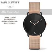 【南紡購物中心】PAUL HEWITT德國工藝Miss Ocean Line英倫簡約時尚腕錶PH-M-B-BS-4S公司貨
