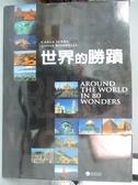 【書寶二手書T4/地理_XBF】世界的勝蹟_Carla Serra