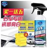 汽車蠟黑白色車專用養護鍍膜打蠟噴蠟保養液體上光車臘拋光通用臘 新年慶