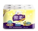 【箱購好划算】雪柔金優質廚房紙巾120組*6粒*8串/箱