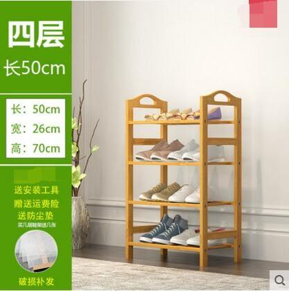 鞋架簡易客廳家用多層鞋櫃實木經濟型收納架簡約現代防塵鞋架子 (四層50送墊)