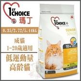 *WANG*【特價+含運】瑪丁 第一優鮮貓糧《高齡貓/老貓》低熱量-5.44kg