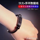 傳輸線創意手環數據線 手鍊情侶款手腕珠子飾品蘋果iPhone安卓type-c便攜華為三星通用 酷斯特數位3c