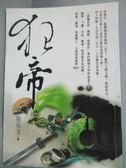 【書寶二手書T4/一般小說_HOU】狂帝(第一卷)_隨風清