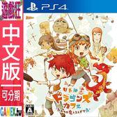 PS4 寶貝龍咖啡廳 - 秘密之龍與驚奇島嶼 -(中文版)