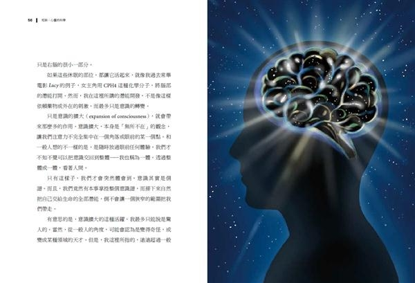 短路︰心靈的科學