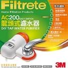3M Filtrete龍頭式濾水器(AC200)(內含1心)