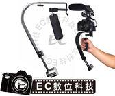 【EC數位】單眼相機 數位相機 DV 錄影 手持動態攝影機穩定器 拍攝架 穩定器 BW01