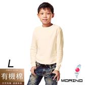 MORINO有機棉兒童長袖圓領衫-L【康是美】