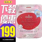 泰國odbo卸妝巾(60抽)【小三美日】原價$249