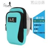 運動臂包跑步手機臂包iphone男女款VIVO防水健身運動手臂包多功能華為臂套  全館免運
