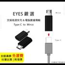 【TypeC轉Micro】鋁合金轉接頭 適用所有 TypeC 母 規格 to Micro 公 轉接 加厚合金 充電 傳輸