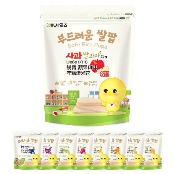 韓國 bebe eats 銳寶 年糕爆米花(9款可選)幼兒餅乾|牙餅