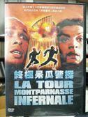影音專賣店-Y60-004-正版DVD-電影【終極呆瓜警探】-幽默十足又嗆辣爆笑的動作喜劇