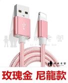矮胖老闆 安卓尼龍充電線 傳輸數據線 Micro Android APPLE type-c 安卓線 安卓【A69】