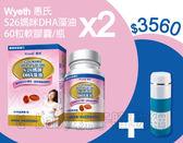 惠氏S26媽咪DHA藻油60粒軟膠囊x2+保溫瓶