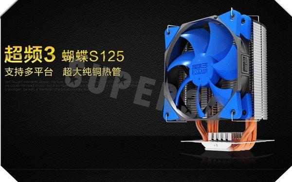 新竹【超人3C】超頻三 蝴蝶 S125 純銅 熱導管 靜音12公分溫控散熱風扇 超頻3