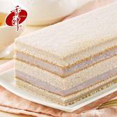 【香帥蛋糕】雙層芋泥蛋糕700g 團購組合十二入組