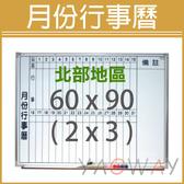 【耀偉】行事曆白板90*60 (3x2尺)【僅配送台北地區】