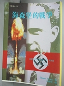 【書寶二手書T7/科學_JCW】海森堡的戰爭_Thomas Powers