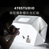 拍照美食拍照主圖制作小型微型產品攝影棚補光燈箱igo ciyo黛雅