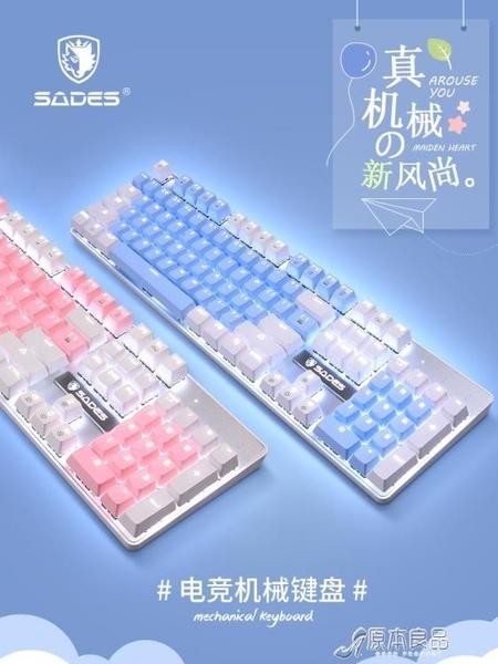 黑軸茶軸紅軸電競櫻花粉色網紅女生少女心白色遊戲筆記本電腦網吧【原本良品】