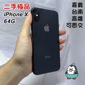 (二手極品) iPhone X 64G 太空灰 (外觀無傷) 嘉義.台南.高雄可面交