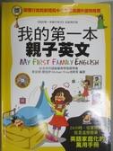 【書寶二手書T1/語言學習_QEX】我的第一本親子英文:24小時學習不中斷,英語家庭化的萬用手