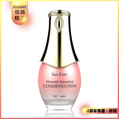 潤滑液 按摩油 情趣用品 Xun Z Lan‧Pleasant Sensation 女性外用凝露 40ml